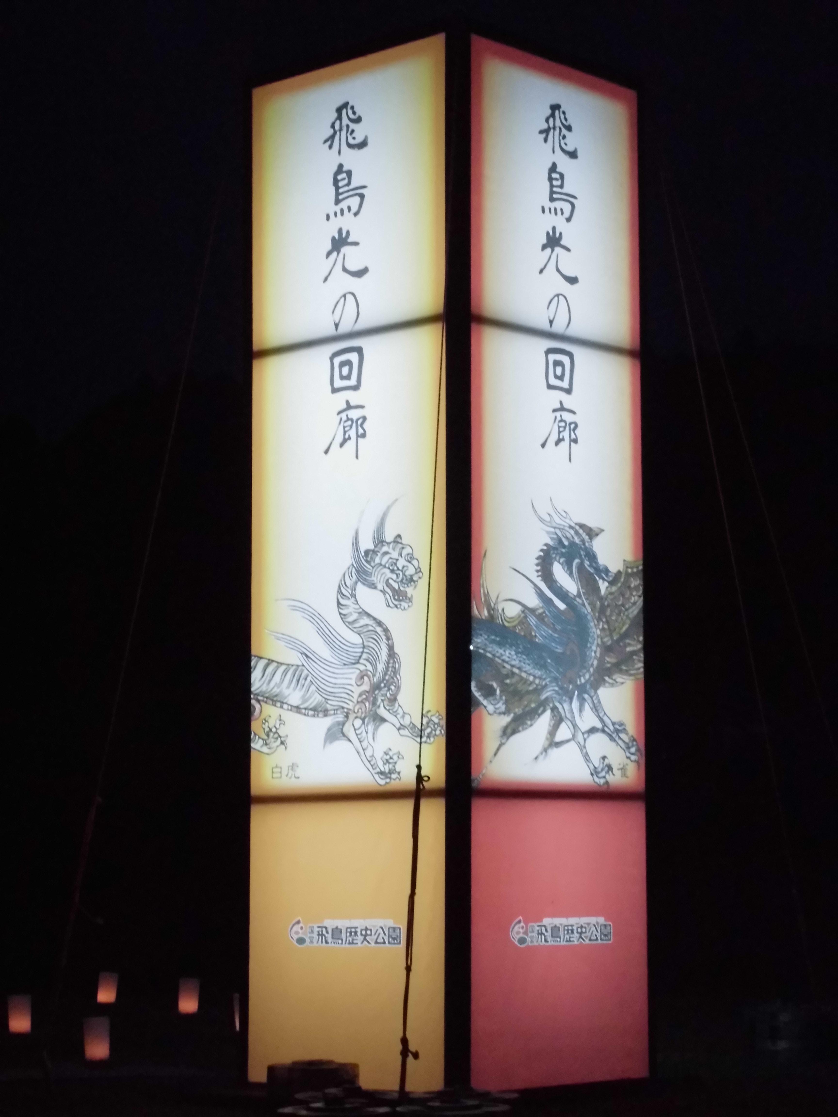 奈良の隠れた灯りのイベントは心が穏やかになりますよ【飛鳥光の回廊に行ってみましたby-VEGETAPSY】