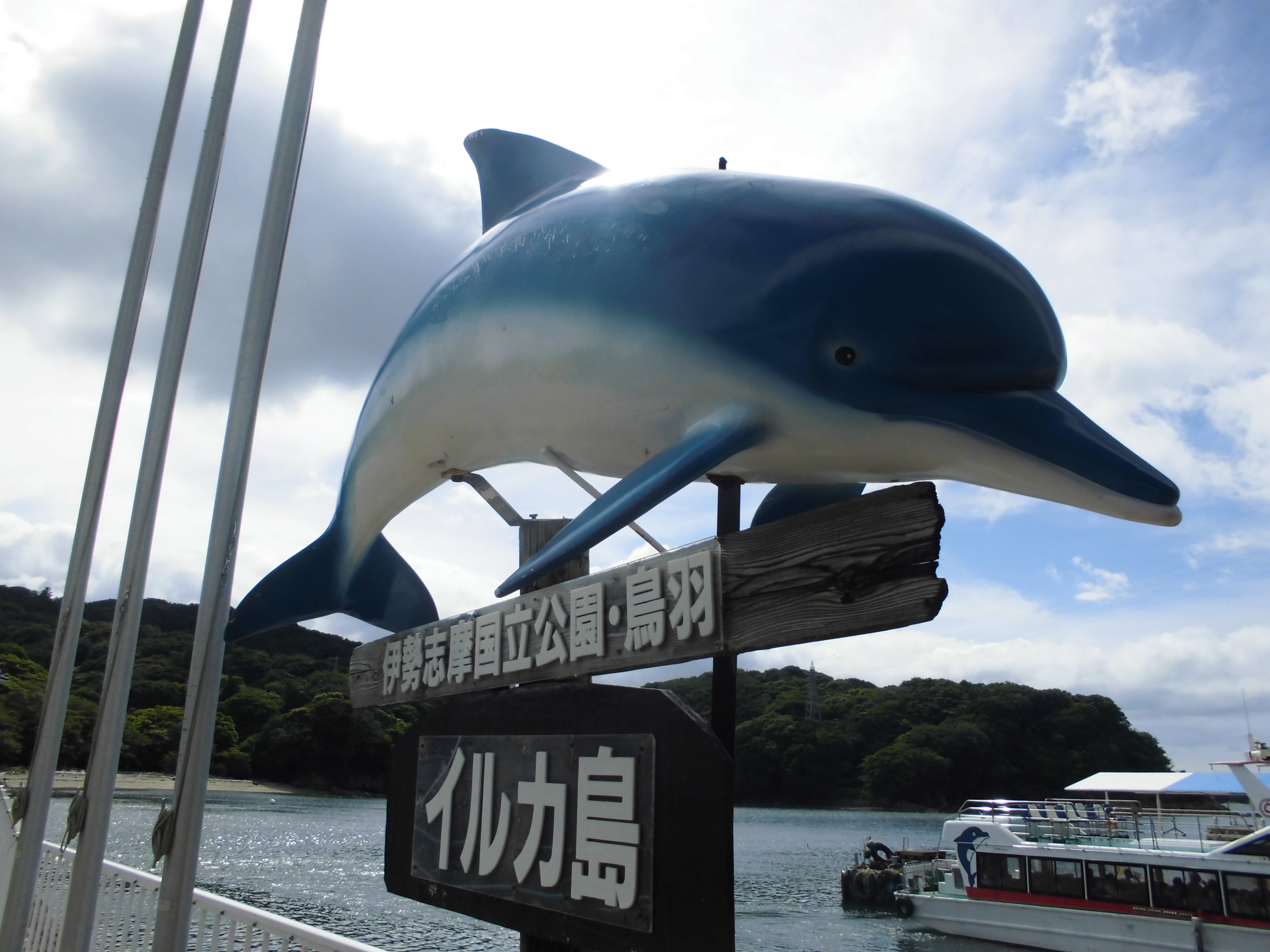 アバンギャルドな豪華遊覧船に乗って、イルカの島に上陸しよう!!【鳥羽湾めぐりとイルカ島に参加しました。by-VEGETAPSY】