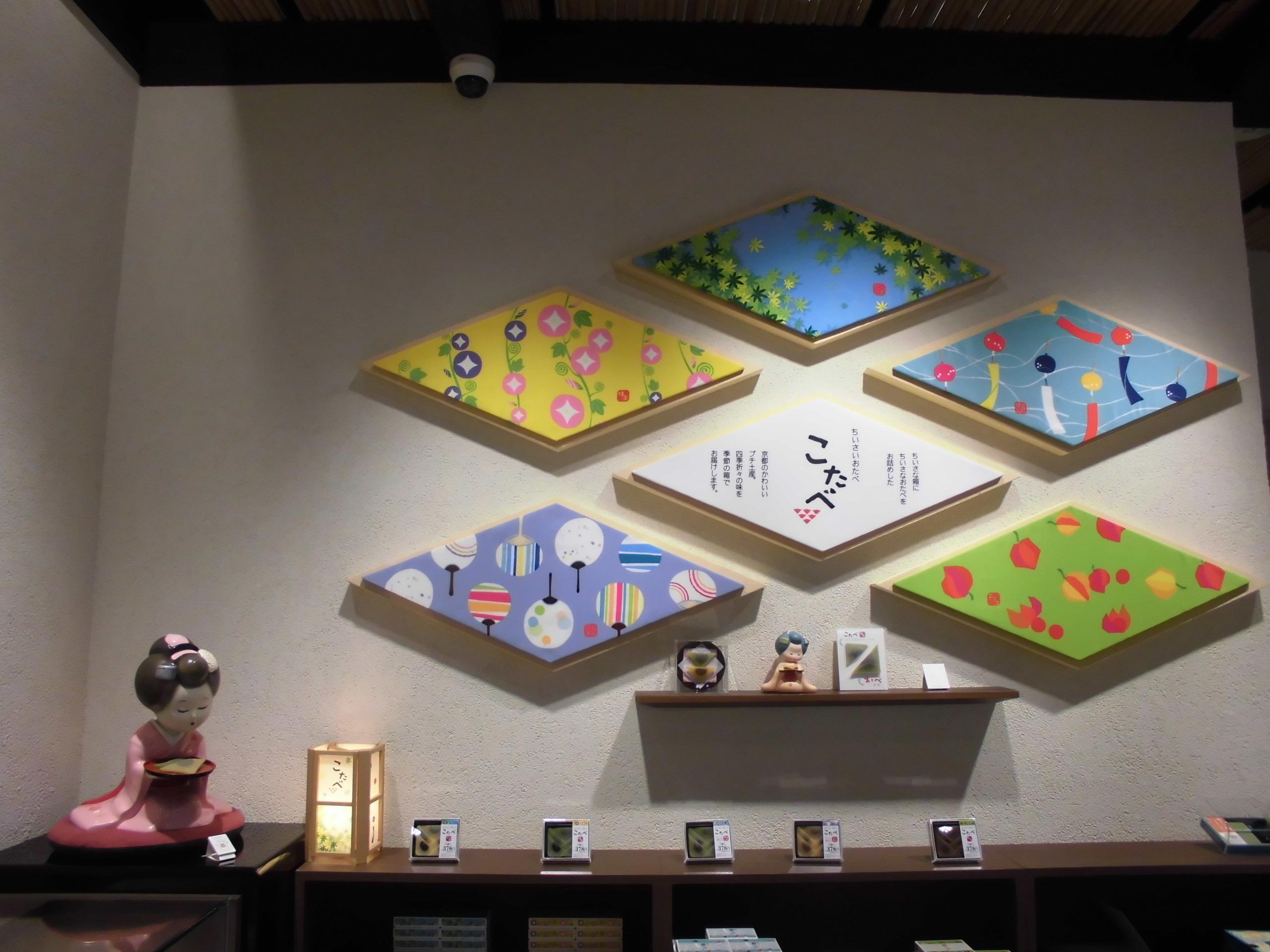 京都の銘菓『おたべ』の作り方を学んでみよう!!【おたべ体験道場(本館)に行ってきました。by-VEGETAPSY】